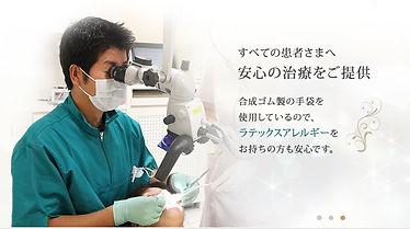 福地歯科医院.jpg