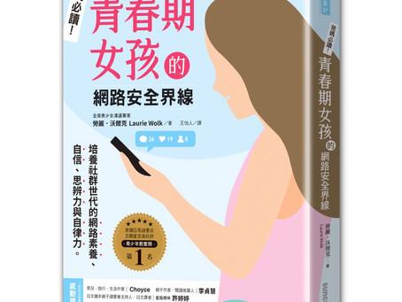爸媽必讀!青春期女孩的網路安全界線