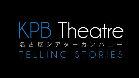 KPB Theatre - The Family Behind The Curtain,  Part 1 - The Beginning