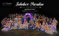 KPB Theatre _Jukebox Paradise_ 2016