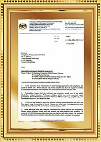 馬來西亞衛生部批准字號MAL 06021298TC-01.png