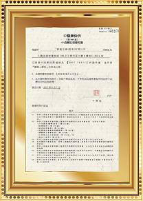 香港中成藥註冊編號-01.png