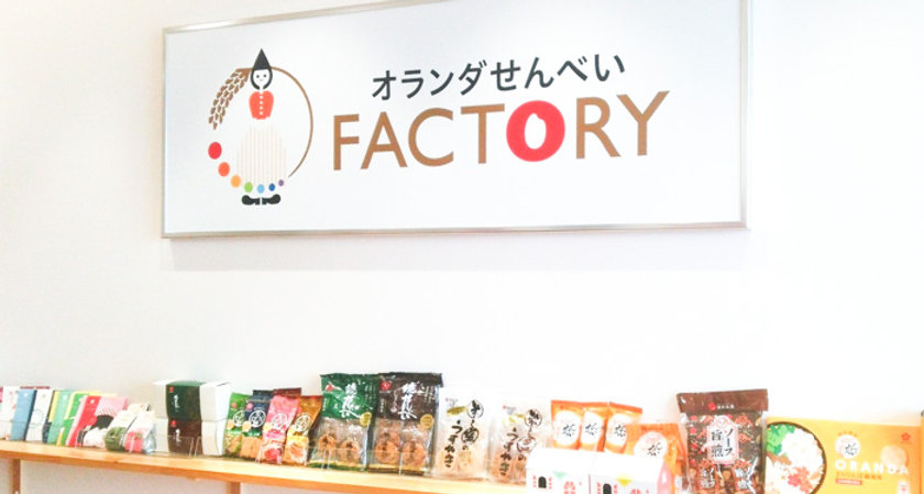 The Sakata City rice cracker factory