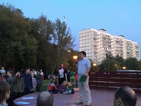 Митинг за Зюзино парк 25.08.2019