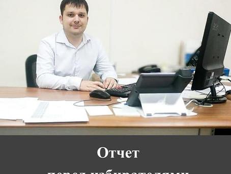 Иванов Михаил Сергеевич Отчёт перед избирателями за 2020 год.