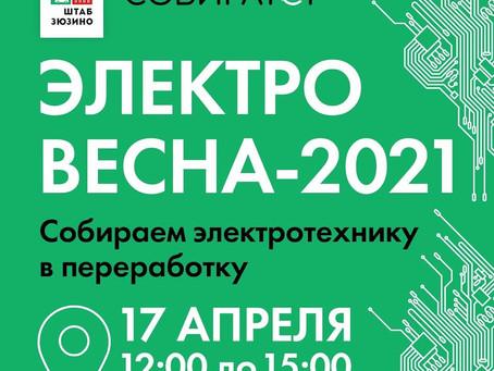 ЭлектроВесна 2021.
