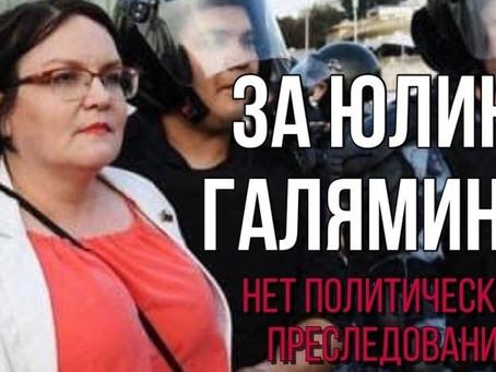 Уголовное преследование муниципального депутата Тимирязевского района Юлии Галяминой.