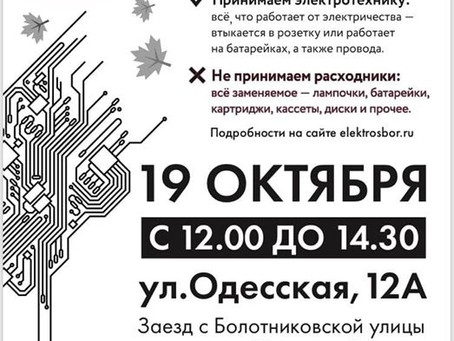 Анонс акции ЭлектроОсень в Зюзино 19 октября