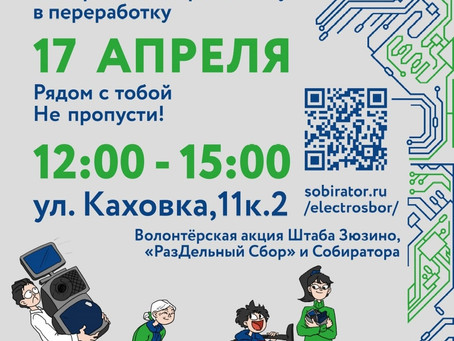 Анонс Электровесна2021
