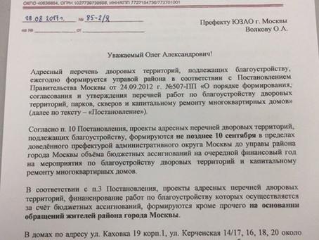 Обращение по благоустройству детской площадки ул. каховка 19к1