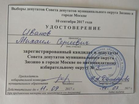 Регистрация меня как кандидата в депутаты