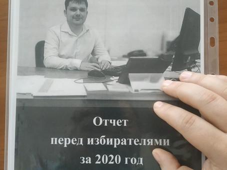 Отчёт депутатов за 2020 год перед избирателями.