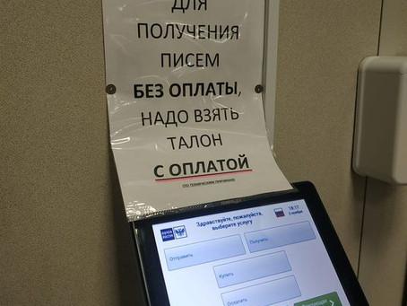 Почта России (Зюзино, ул. Каховка)
