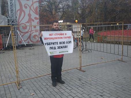Защитим Воронцовский парк