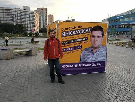 Подпись за независимого кандидата Константина Янкаускаса