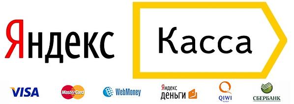 Яндекс. Касса. Оплата покупок.