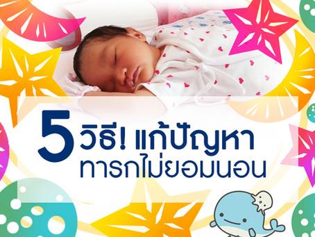 5 วิธี! แก้ปัญหาทารกไม่ยอมนอน