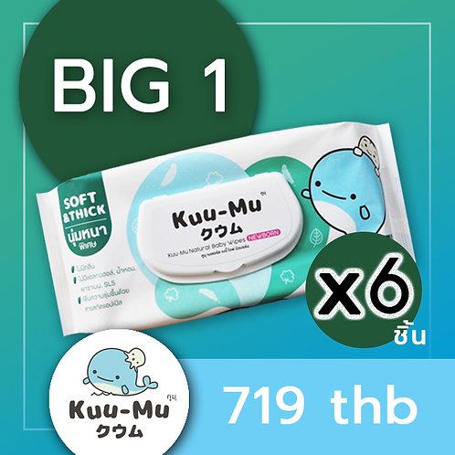 Kuu-Mu Natural Baby Wipes Newborn ขนาด 57 แผ่น จำนวน 6 ห่อ
