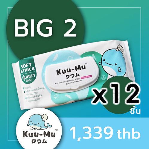 Kuu-Mu Natural Baby Wipes Newborn ขนาด 57 แผ่น จำนวน 12 ห่อ
