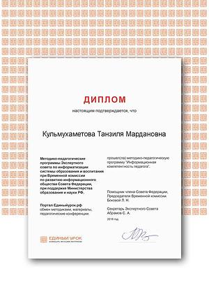 Кульмухаметова ТМ.png
