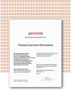 CertificateПЕТРОВА.png