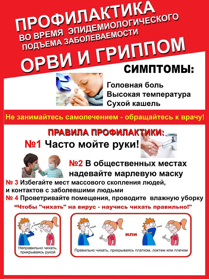 profilaktika.png