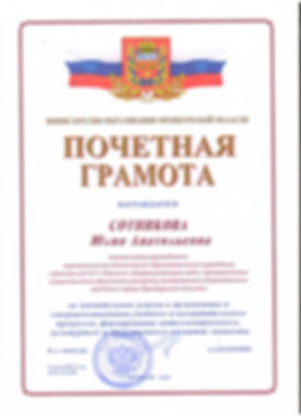 Сотникова.jpg