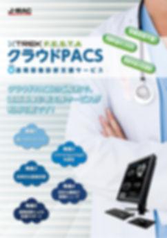 クラウドPACS XTREK FESTA + 遠隔画像診断支援サービス