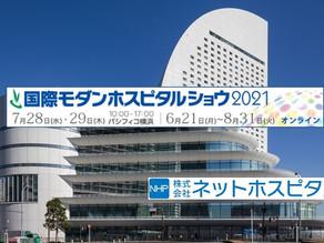 国際モダンホスピタルショウ2021に出展いたします。