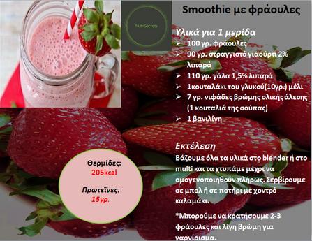 Smoothie με φράουλες