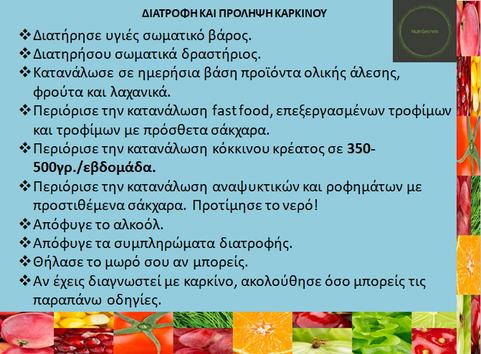 Διατροφή και πρόληψη καρκίνου