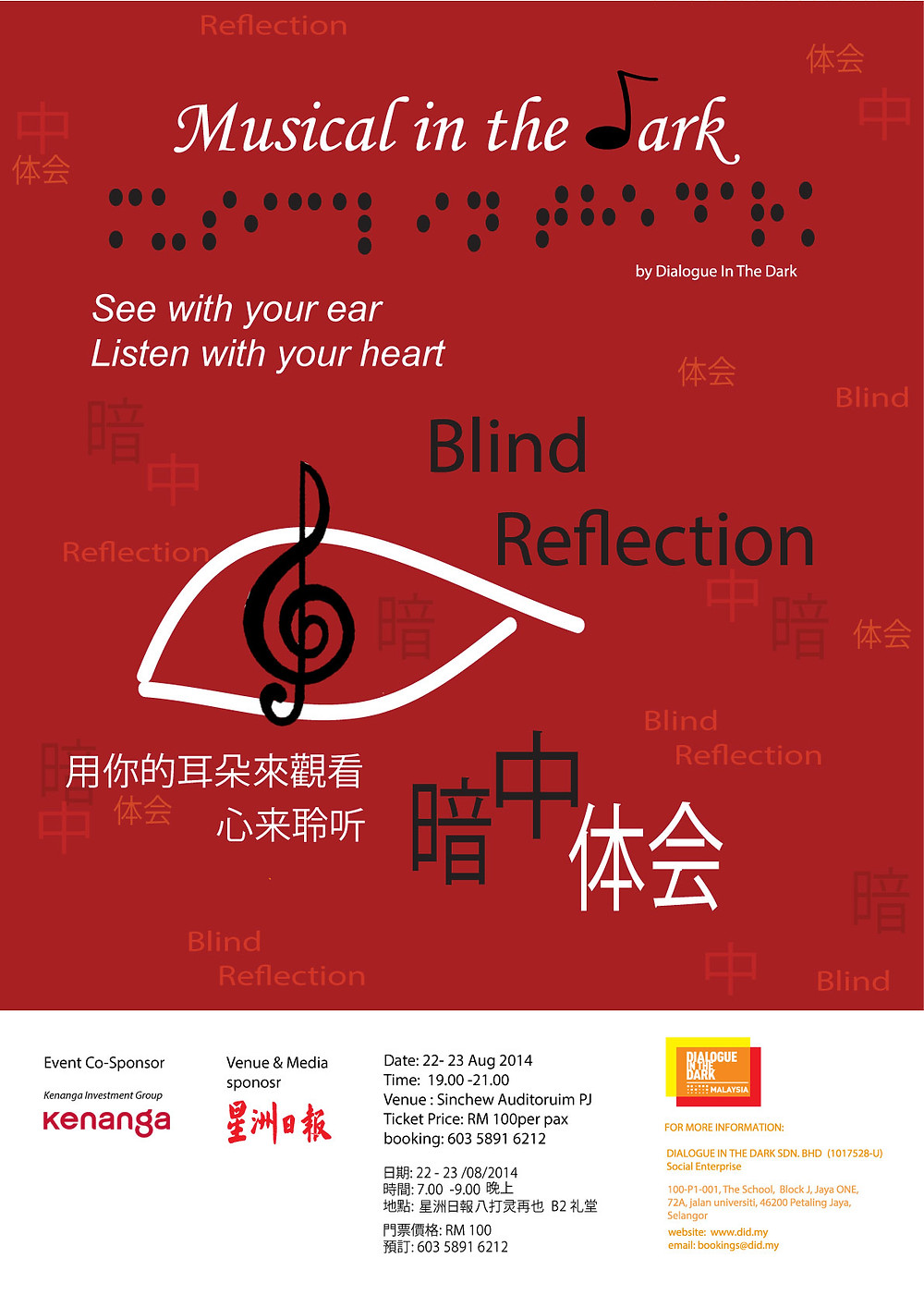 See with your ears, listen with your heart. Blind reflections.