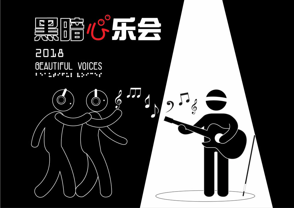 2018 poster, beautiful voices, with illustration of a blind guitarist singing