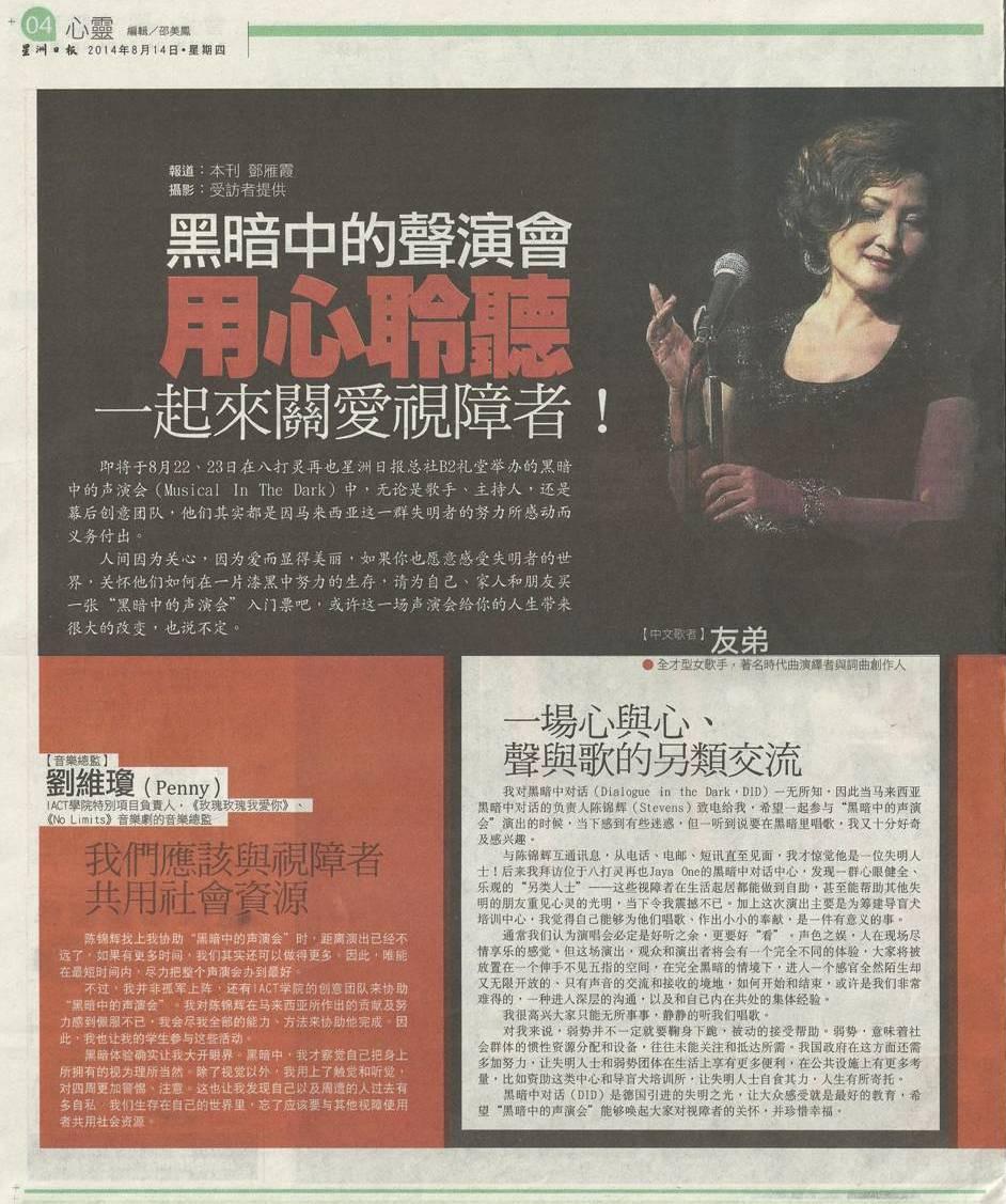 Sin Chew Mandarin Scanned News Clipping