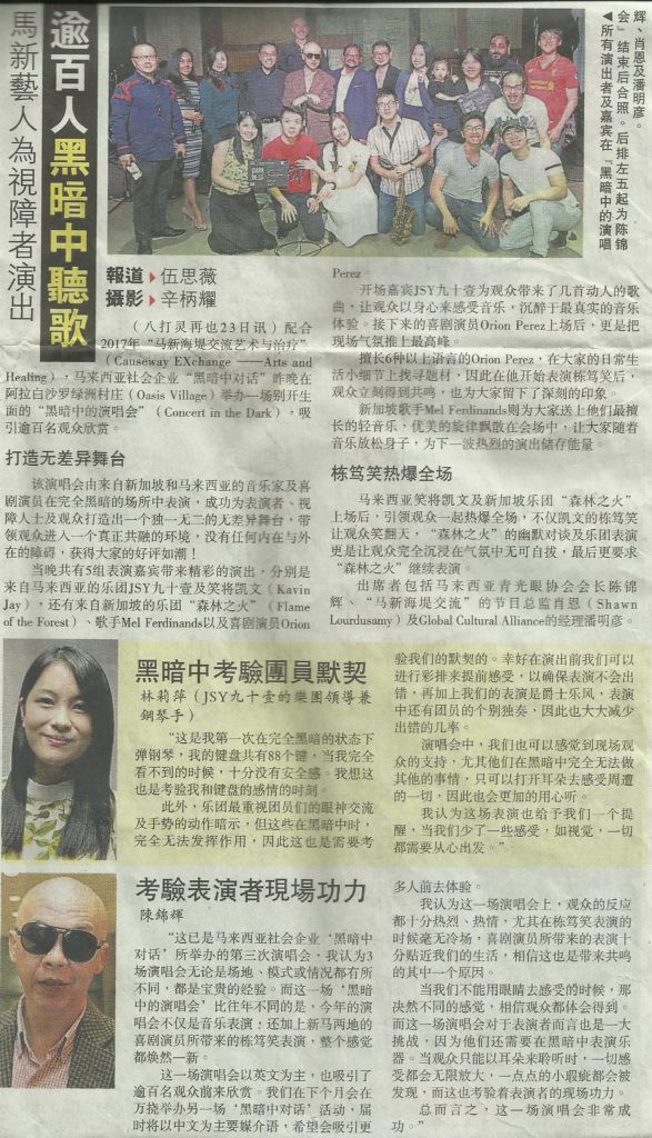 Sin Chew Mandarin Scanned News Clipping