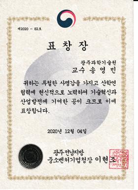 [Congrats] 송영민 교수님 산학연 협력 유공자 표창장 수상