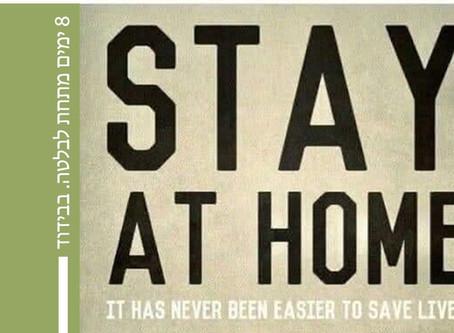 8 ימים בבידוד - אוסף של טיפים על בית