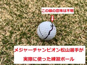 vol.249 松山英樹マスターズ優勝!!