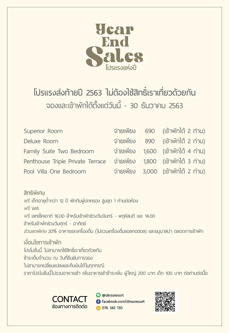 Years End Sales 2020-03.jpg