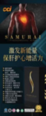 Bunting_Samurai_Chi.jpg