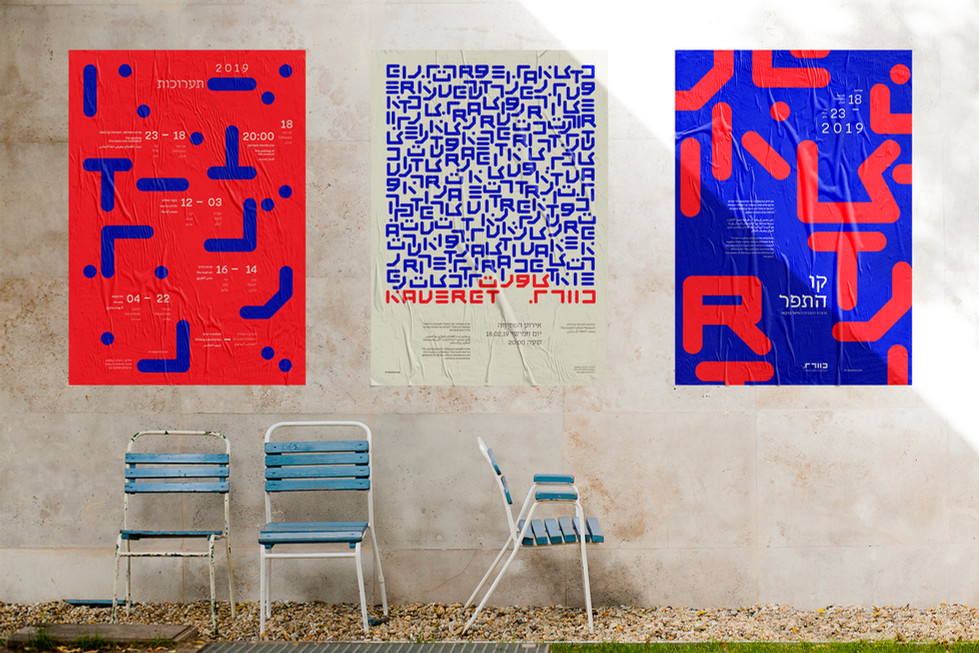 תצוגת 3 פוסטרים על הקיר.jpg