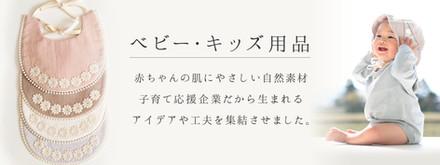ベビー用品1920x720_RGB最高画質_02.jpg