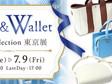 7/6~東京BAG展示会のお知らせ(卸業者様向け)