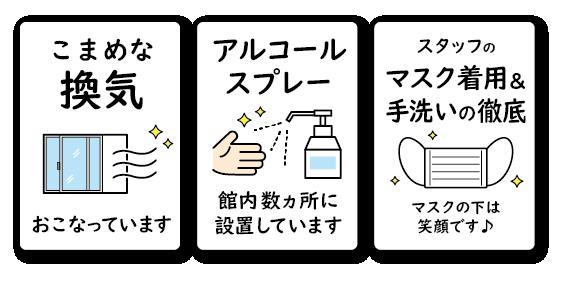 こまめな換気 アルコール消毒 マスク着用 手洗い