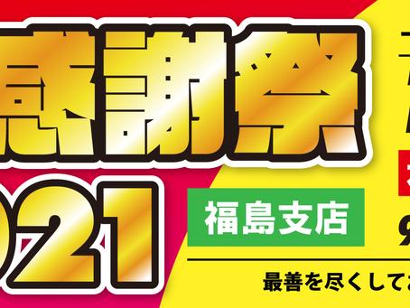 福島大感謝祭のお知らせ(一般のお客様)