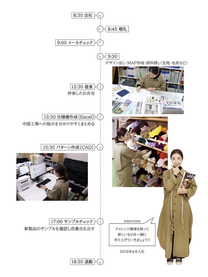 廣瀬スケジュール.png