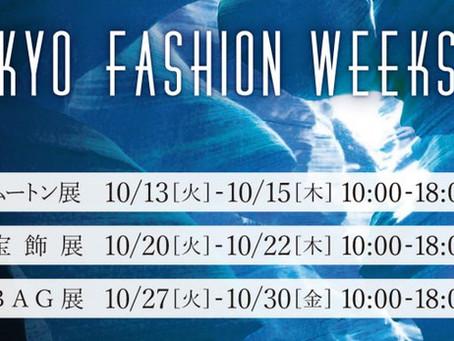 10/13~東京FASHION WEEKS 展示会開催のお知らせ(卸業者様向け)