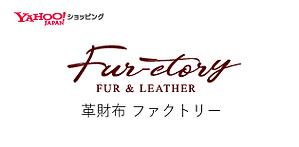 Fur-ctory 高木ミンク