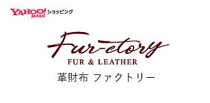 Fur-ctory高木ミンク