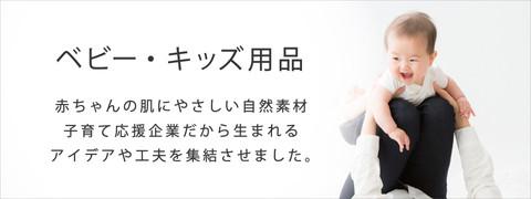 高木ミンクのベビー用品バナー画像